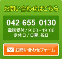 お問い合わせはこちら[TEL]042-655-0130[電話受付]9:00‐19:00[定休日]日曜、祝日【お問い合わせフォーム】